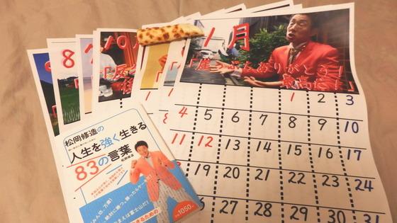 【画像】 松岡修造カレンダー買えなかったから自作したったwww