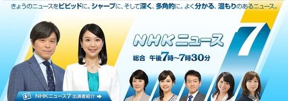 変態ダブル不倫の岡村真美子さんがNHKのサイトから消される。