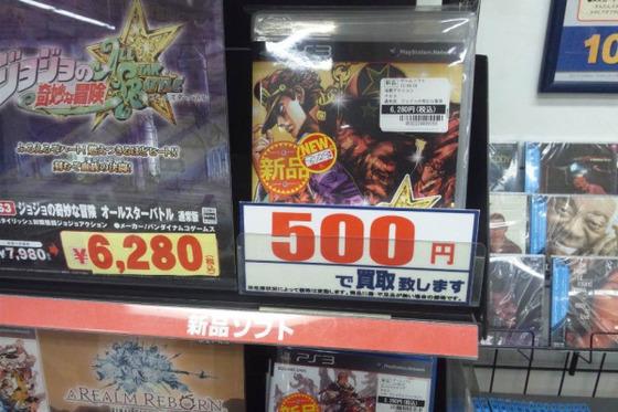 【悲報】 PS3の「ジョジョの奇妙な冒険」が発売数日で絶望の買取額にwww