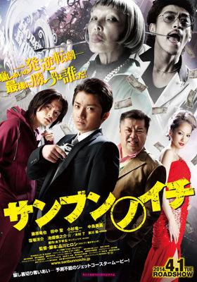 品川庄司の品川祐の作った映画『サンブンノイチ』が素直に面白そうな件、これは松本人志超えたわ