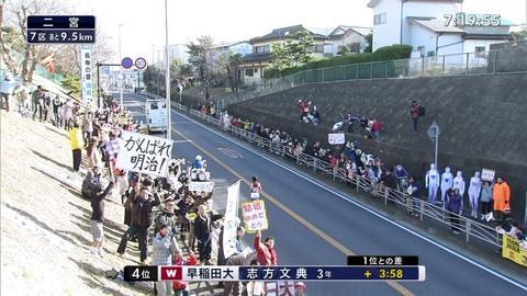 【画像あり】箱根駅伝名物のフリーザ様が今年も映る
