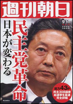 【画像あり】週刊朝日の表紙がひどいと話題にwwww