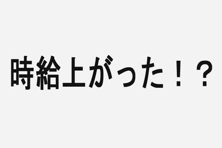 【速報】 景気回復しすぎワロタww 日本のアルバイトの平均時給1000円突破キタ━━━(゚∀゚)━━━ !!!!
