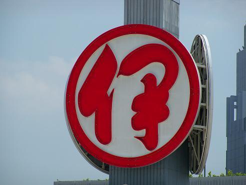 【中国】 日本資本のデパート、伊勢丹が瀋陽市から撤退―遼寧省