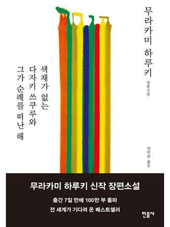 【文芸】韓国でもハルキ旋風-村上春樹さん新作、3週連続で首位
