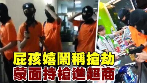 【台湾速報】台湾悪質な悪ふざけ動画 覆面&おもちゃの鉄砲でコンビニに買物へ 台湾の反応「救いようがない」「親の顔が見たい」「分別なさすぎ」