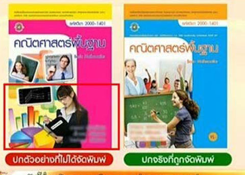 【台湾速報】タイの教科書がとんでもないことになってるぞww  台湾の反応「タイ行ってくる」「タイの学生うらやましい」「妄想しすぎ」