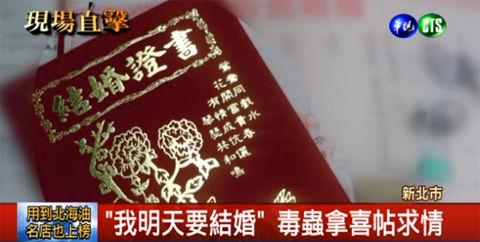 【台湾速報】捕まった薬の売人が「明日結婚式なんだ」 ⇒ 結果・・・   台湾の反応「あははは」「さすが台湾南部w」「これはどうみてもウソついてる顔だろw」