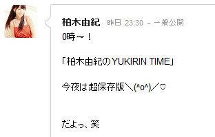 AKB48 柏木由紀ラジオ本番中に喘ぎ出す