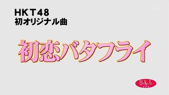 HKT48初恋バタフライMVが初公開 キャプ&感想