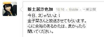 SKE48 新土居沙也加「今日、2じゃないよ!心に余裕のあるかたは 聞いてください」