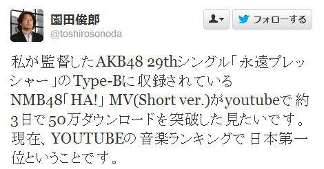 NMB48の「HA!」のMVが3日で50万ダウンロードを突破