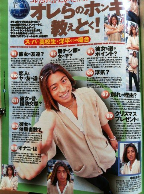 1997年に一番モテた男子高校生の画像wwww