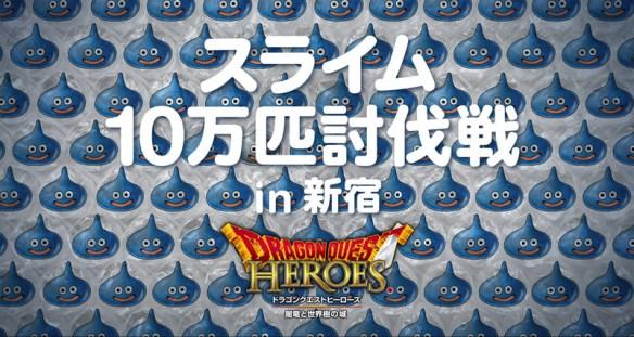 【ドラゴンクエスト ヒーローズ】スライム10万匹討伐イベント→わずか1日で討伐されるwwww