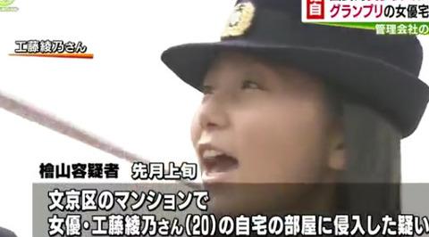 工藤綾乃 (1)