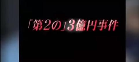 有楽町三億円事件 (5)