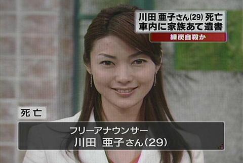 川田亜子3