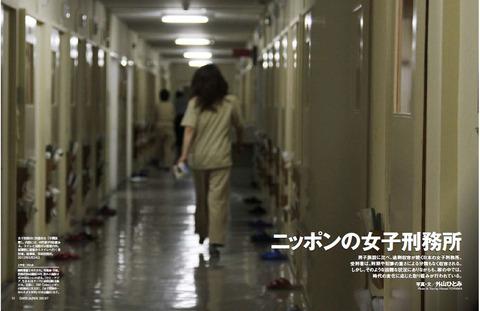 女子刑務所のせいの処理方法1