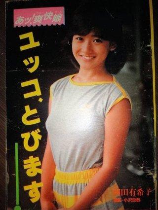 岡田有希子3