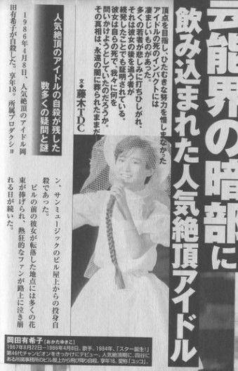 岡田有希子2