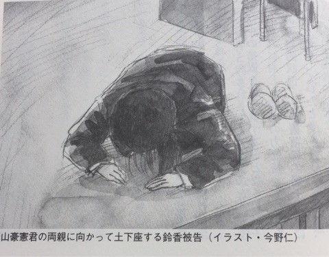 畠山鈴香2