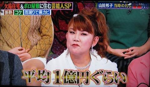 山田邦子02