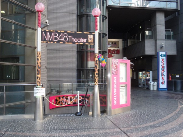 NMB48_Theater_entrance_20110112