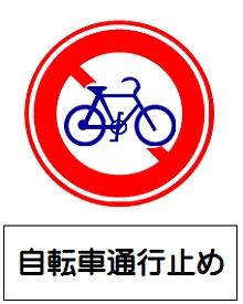 自転車 改正道路交通法