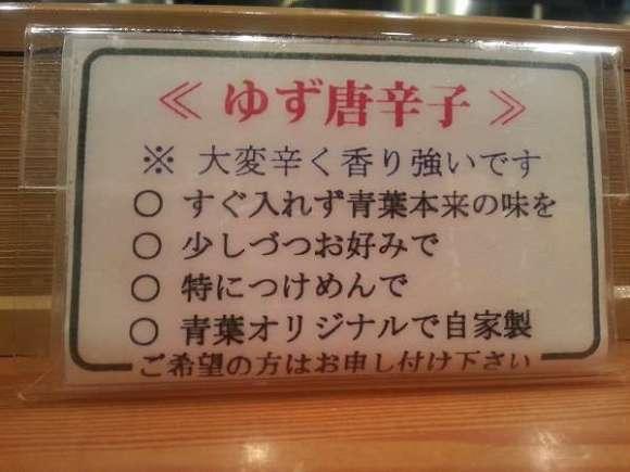 青葉-北千住マルイ店
