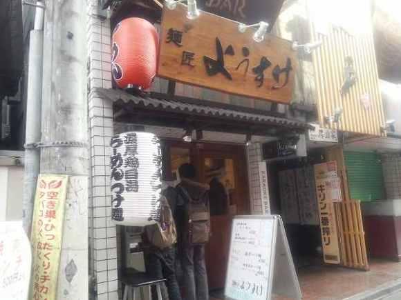 ようすけ-中野店