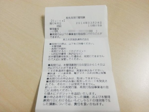 Suica・PASMO定期を紛失した時の手続き(再発行整理票)-@livett1-