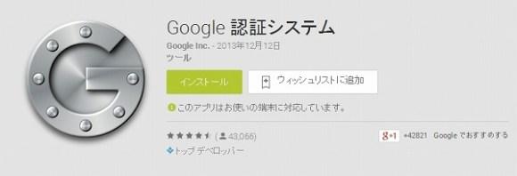 googleアカウントに不正ログイン-google認証システム-@livett1