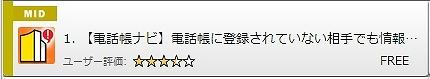 電話帳ナビ-アプリ評価『電話帳ナビ』-@livett1