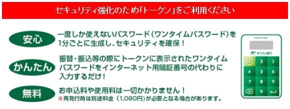 ゆうちょ銀行のトークン生成機注意点-@livett1