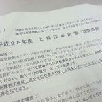 電気工事士技能試験問題@livett1