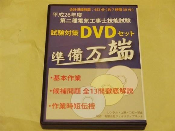 第二種電気工事士技能試験対策【準備万端】-DVD-@livett1