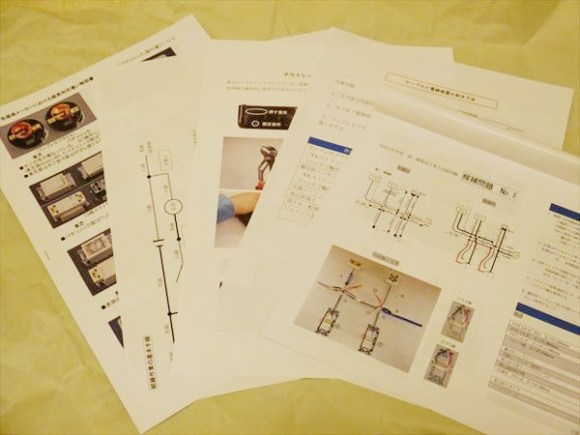 第二種電気工事士技能試験対策【準備万端】-チラシ-@livett1