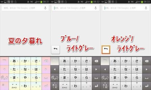 みんなの顔文字キーボードがオススメ-スキン8-@livett1