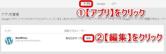WPとgoogle+(ぐぐたす)連動は注意が必要-設定変更3-@livett1