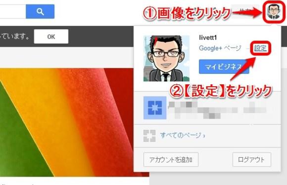 WPとgoogle+(ぐぐたす)連動は注意が必要-設定変更1-@livett1