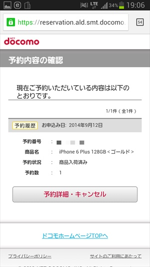 docomoで【iphone6】を予約しても入荷連絡がこない-予約結果-@livett1