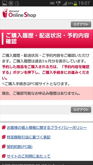iphone6-reserve-bydocomo-10