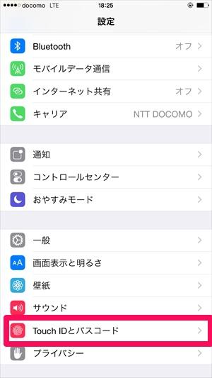 【iPhone6】買ったらまず設定すべき《Touch ID》-TouchIDとパスコード登録-@livett_1