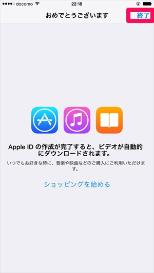 【iPhone6】買ったらまず設定すべき《Touch ID》-完了-@livett_1