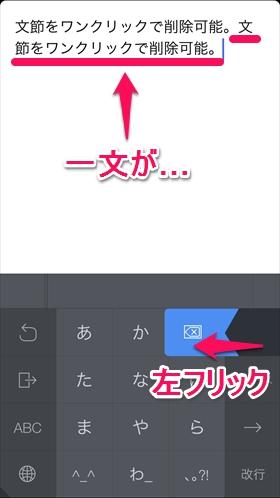『ATOK for iOS』の実力は?-文節削除-@livett_1