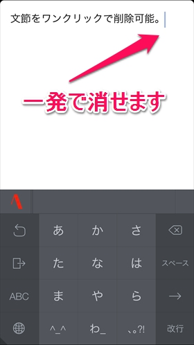 『ATOK for iOS』の実力は?-文節削除2-@livett_1