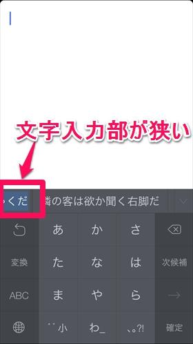 『ATOK for iOS』の実力は?-入力部が狭い-@livett_1