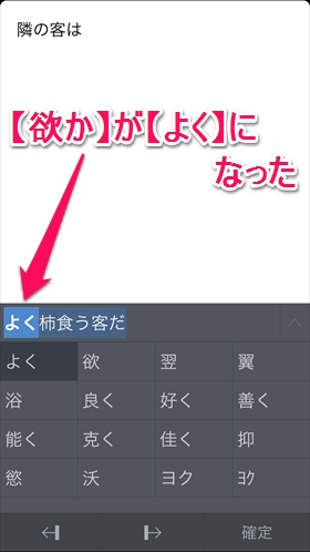 『ATOK for iOS』の実力は?-文章変換4-@livett_1