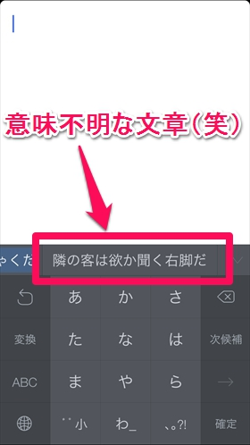 『ATOK for iOS』の実力は?-文章変換6-@livett_1