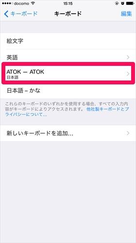 『ATOK for iOS』の実力は?-キーボード再認識5-@livett_1